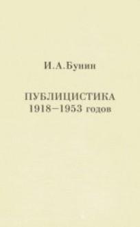 Публицистика 1918-1953 годов - Ivan Bunin, Иван Бунин