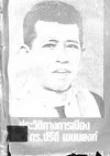 ประวัติทางการเมืองของ ดร.ปรีดี พนมยงค์ - ปรีดี พนมยงค์