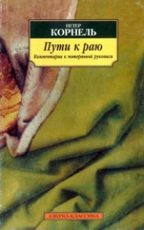 Пути к раю. Комментарии к потерянной рукописи - Peter Cornell, Петер Корнель, Юлиана Яхнина