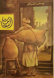 السقا مات alssaqa mmat - يوسف السباعي, Yusuf Sibai