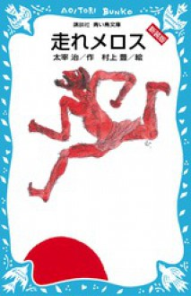 走れメロス(新装版) - 太宰 治