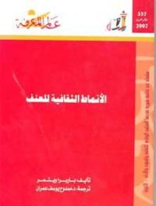 الأنماط الثقافية للعنف - Barbara Whitmer, ممدوح يوسف عمران