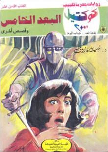 البعد الخامس وقصص أخرى - نبيل فاروق