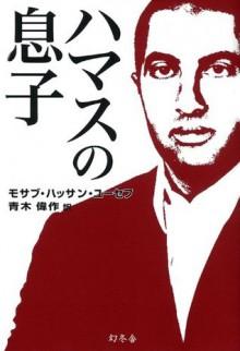 ハマスの息子 [Hamasu no musuko] - Mosab Hassan Yousef, 青木偉作
