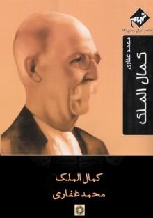 کمال الملک - Mousa Mohammadi GolGolab, S.Mohammad Hadi Tabatabai