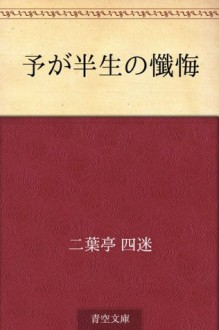 Yo ga hansei no zange (Japanese Edition) - Shimei Futabatei