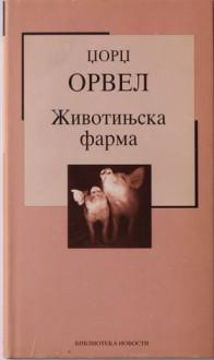 Životinjska farma - Zoran Jeftić, George Orwell