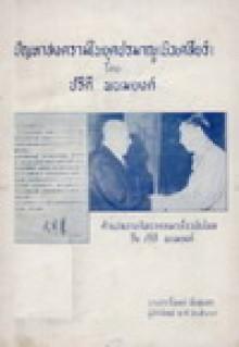 ปัญหาสงครามในยุคปรมาณู - ปรีดี พนมยงค์