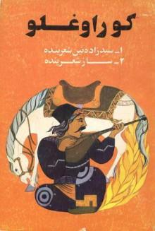 کوراوغلو - منظومه - میرمهدی سیدزاده