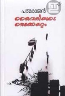 Kaivariyude Thekkeyattam - P. Padmarajan
