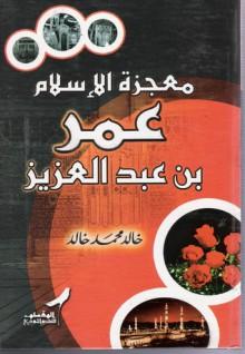 معجزة الإسلام : عمر بن عبد العزيز - خالد محمد خالد