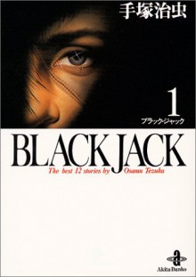 Black Jack; The Best 12 Stories; Japanese Text - Osamu Tesuka