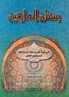 بستان العارفين - أبو الليث نصر بن محمد بن إبراهيم السمرقندي