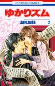 Yukarism Vol 2 - Shiomi Chika