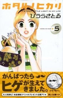 Hotaru No Hikari Vol.5 [Japanese Edition] - Satoru Hiura