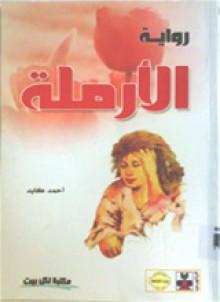 الأرملة - أحمد كايد