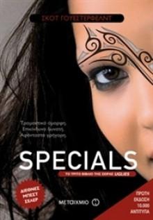 Specials - Scott Westerfeld, Καίτη Οικονόμου
