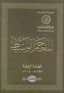 المعجم الوسيط - مجمع اللغة العربية