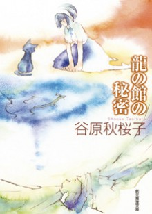 龍の館の秘密 - 谷原秋桜子