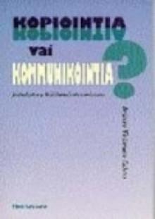 Kopiointia vai kommunikointia: Johdatus käännösteoriaan - Inkeri Vehmas-Lehto