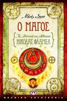 Ο Μάγος (Τα Μυστικά του Αθάνατου Νίκολας Φλαμέλ,#2) - Michael Scott, ΣΤΑΥΡΟΥΛΑΚΗ ΤΑΤΙΑΝΑ