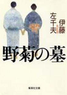 Nogiku No Haka - Sachio Itō