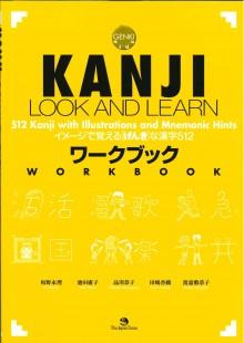 KANJI LOOK AND LEARN Workbook - Eri Banno