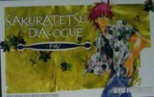 Sakuratetsu Dialogue - First - Ryū Fujisaki