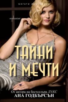 Тайни и мечти (Богати и красиви, #1) - Anna Godbersen, Цветана Генчева