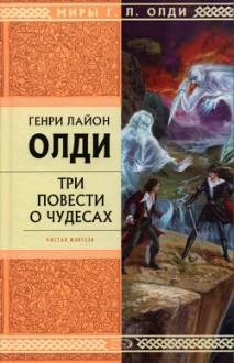 Рассказы очевидцев, или Архив Надзора Семерых (Чистая фэнтези #0) - H.L.Oldie