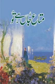 Mata-e-Jaan Hai Tu - Farhat Ishtiaq