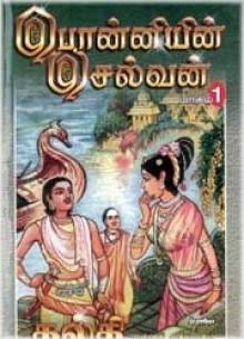 பொன்னியின் செல்வன் [Ponniyin Selvan] - Kalki, Kalki