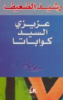 Azizi al-Sayyid Kawabata: Riwayah - Rashid Al-Daif