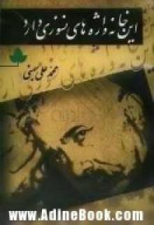 این خانه واژههای نسوزی دارد - محمدعلی بهمنی