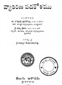 వ్యాకరణ పదకోశము - బొడ్డుపల్లి పురుషోత్తం, రవ్వా శ్రీహరి