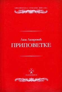 Izabrane pripovetke - Laza Lazarević