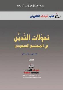 تحولات التدين في المجتمع السعودي - عبد العزيز بن زيد آل داود