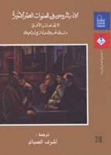 الأدب الروسي في السنوات العشر الأخيرة - مجموعة, أشرف الصباغ
