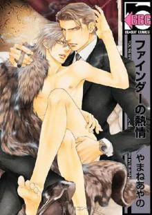 Passion Limited Edition viewfinder (B Boy Comics) (2011) ISBN: 4862639437 [Japanese Import] - Yamane Ayano