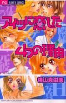 アイツに恋した4つの理由 (Betsucomiフラワーコミックス) - Mayumi Yokoyama, 横山 真由美