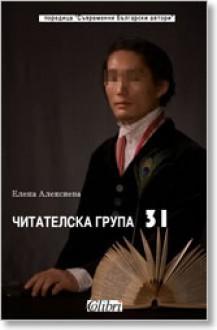 Читателска група 31 - Elena Alexieva
