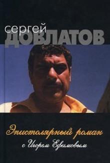 Эпистолярный роман с Игорем Ефимовым - Sergei Dovlatov