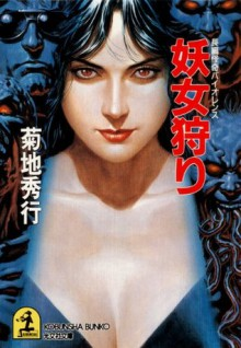 妖女狩り (光文社文庫) (Japanese Edition) - 菊地 秀行
