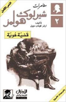 Une Affaire D'identité (Coffret 1 Cd) - Arthur Conan Doyle