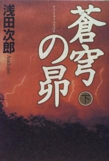 蒼穹の昴〈下〉[Sōkyū no subaru ge] - Jirō Asada