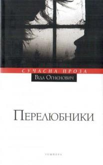 Перелюбники - Vida Ognjenović, Віда Оґнєнович, Вероніка Ярмак