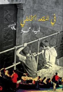 في المقعد الخلفي - لمياء محمود