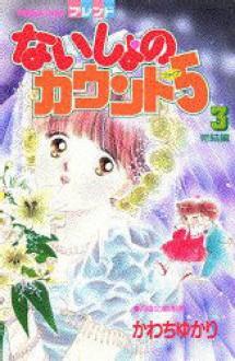 ないしょのカウント5 3 - Yukari Kawachi
