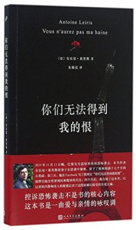You Will Not Have My Hate (Chinese Edition) - Antoine Leiris