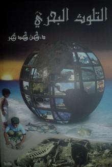 التلوث البحري - حسن آحمد عنبر